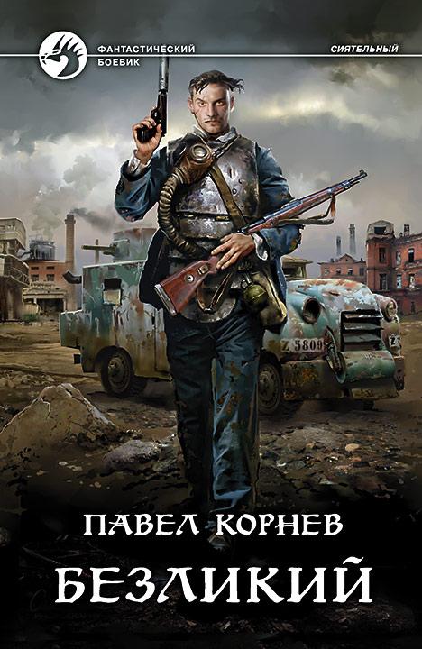 http://www.pavel-kornev.ru/images/stories/faceless.jpg